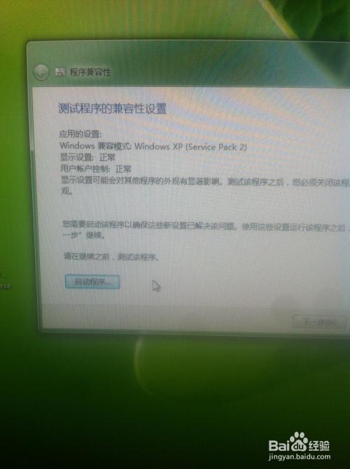 win7下解决autocad2007可安装出现激活无法2010cad兼容问题图片