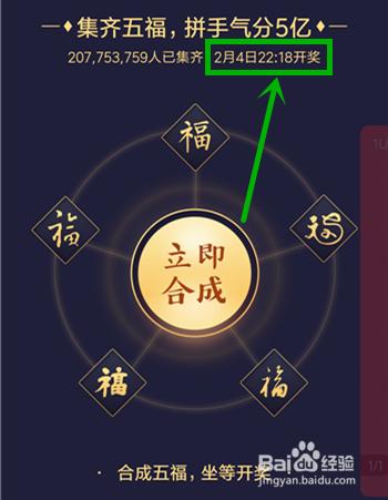 2019五福开奖时间