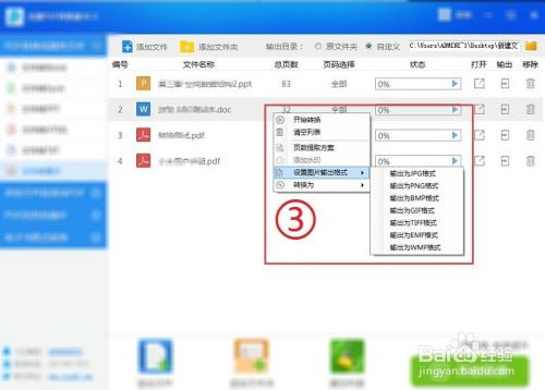 pdf转jpg软件_游戏/数码 电脑 > 电脑软件  8pdf转换成图片 2 然后是把pdf文件添加