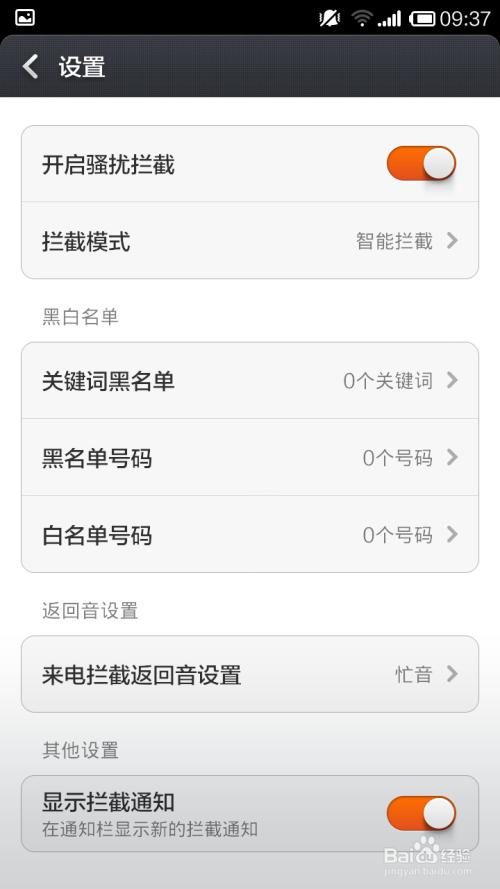 手机高端把联系人加入黑名单小米手机安卓图片