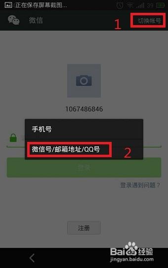 qq号注册微信账号图解教程