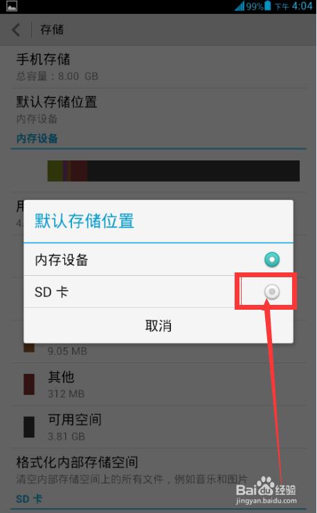 华为手机如何把微信默认存储路径改为-外置sd卡图片