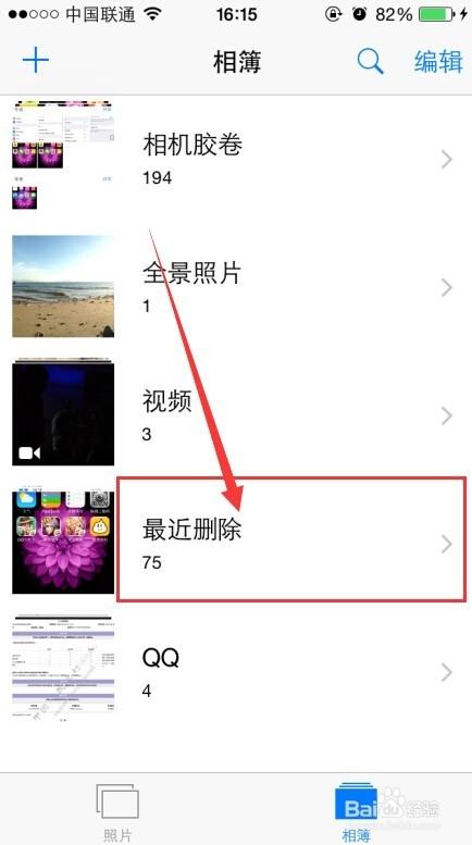 iphone6上册ios8照片恢复删除系统,手机六视频音乐年级教案广东教育出版社图片
