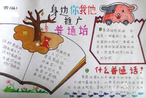 如何制作推广普通话的手抄报?