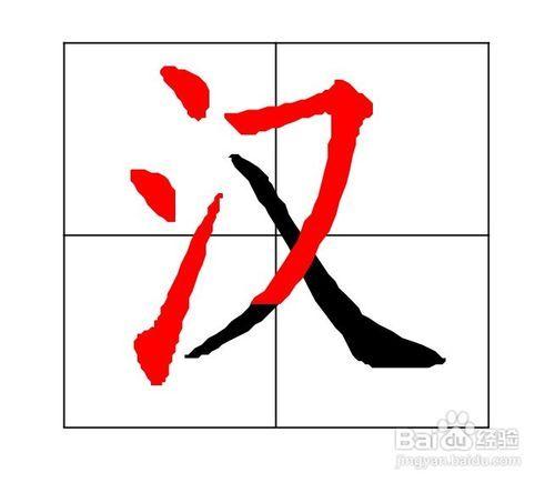 电影带字囹?a?j?9?!yf?x?_使用ppt制作文字按笔画书写动画