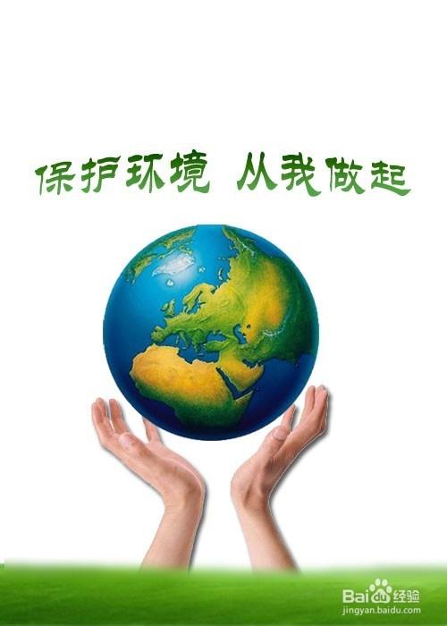 ps简单合成环保海报图片