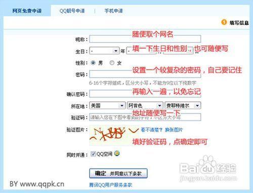 qq申请号码免费_腾讯qq号码免费申请教程