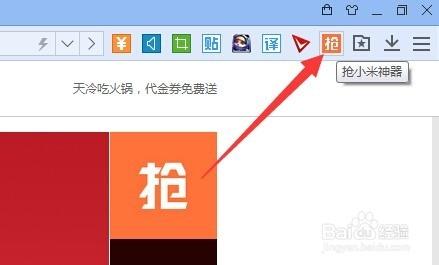 小米note抢购方法 小米note抢购软件下载