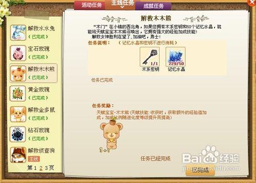 玫瑰小镇助手_qq游戏玫瑰小镇天赋宝宝任务攻略