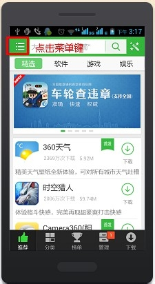 360游戏手机注册网址_游戏/数码 手机 > 手机软件  1 打开已经安装的360手机助手软件,然后