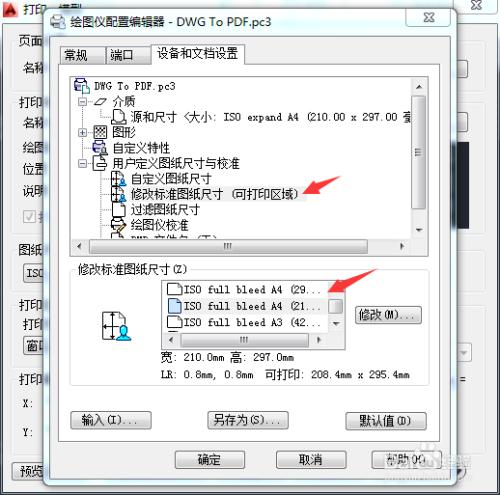 打印将CAD战车1:1拼装并PDFv战车?图纸蝙蝠侠图纸设置图片