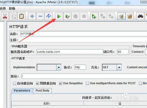 怎么使用jmeter对http协议接口测试