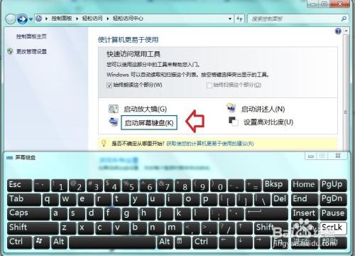 怎么设置把键盘代替鼠标