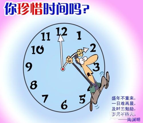 时间能好_我们可以把学习与玩耍的时间安排好,比如,一个小时钢琴,一个小时书法.