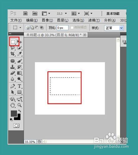 ps教程ps绘制另类矩形效果步骤图图片