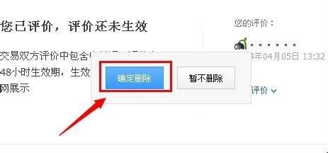 精品厕拍删除删除_如何删除淘宝中差评
