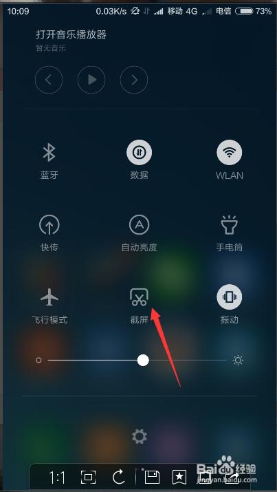 小米2qq_小米手机如何截屏
