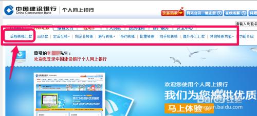 www.ccb.com 点击 个人网上银行登录.插入网银盾可以略过这一步.