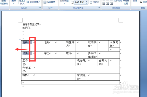 word制作错行错对齐格或制作不燃烧的表格室内设计性能列表灯具图片