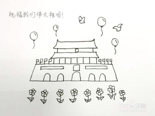 国庆节天安门简笔画绘画流程图片