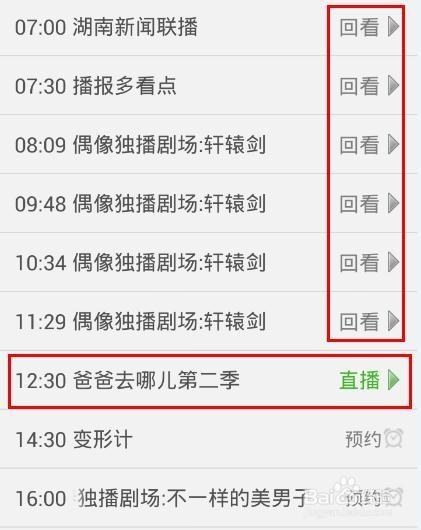 不过这里小编还是给大家补充一个在手机上观看湖南卫视直播的方法