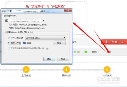 pdf转jpg软件_如何在线将pdf转换成jpg图片格式