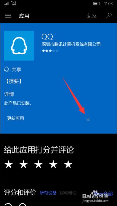 qq团无法登陆_wp10手机qq无法登陆怎么办