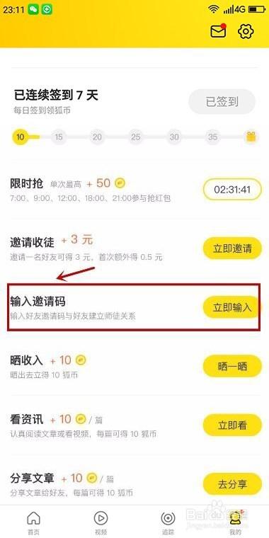 搜狐资讯_搜狐资讯版app下载看新闻赚钱方法