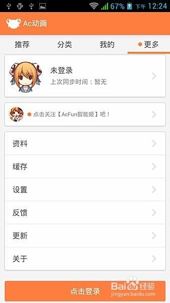 百性阁-邀请码_acfun邀请码怎么获得_百度经验