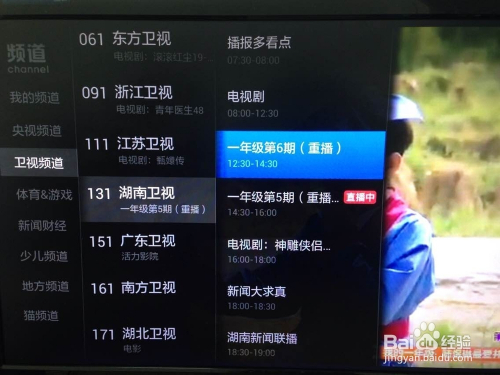 kktv看湖南卫视的软件推荐