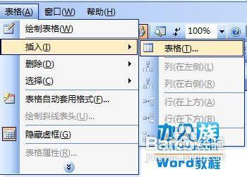 在Word2003中绘制斜线表头台湾美术馆室内设计图片