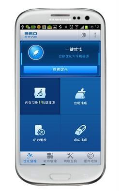 360游戏手机注册网址_手机360优化大师
