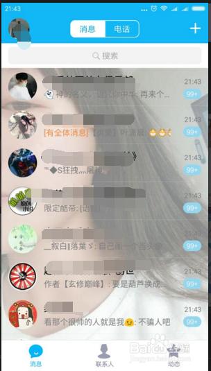 手机qq怎么自定义聊天页面背景
