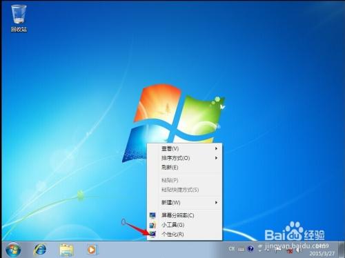 让windows7桌面显示出计算机网络等图标