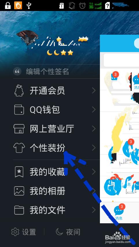 新版qq2011左上角_2 点击手机左上角的头像,左边会拉出半拉隐藏起来的菜单.