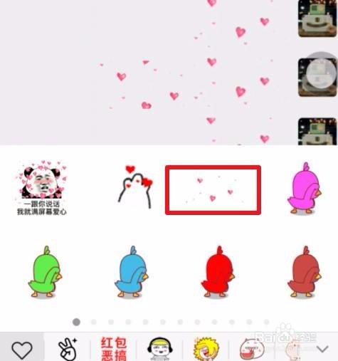 3,添加收藏的表情包就可以了(点击查看爱心猫爪图片和收藏至表情包的图片