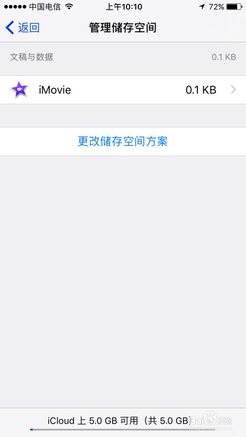 空间手机iCloud储存手机将满?华为壁纸荣耀10怎么自动锁屏苹果图片