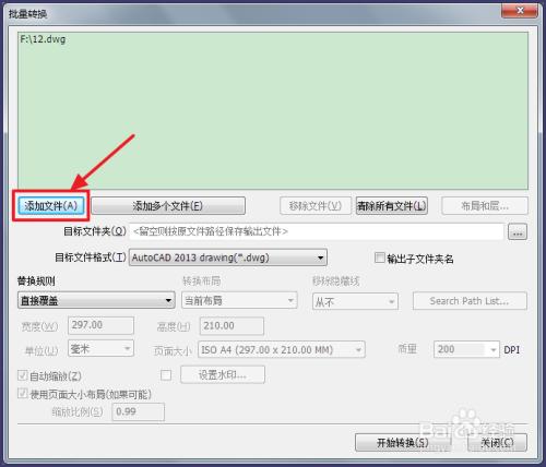 cad高版本转换成低版本豆鹿晗图纸拼logo图片