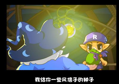 【洛克王国】天蝎宝宝的踪迹