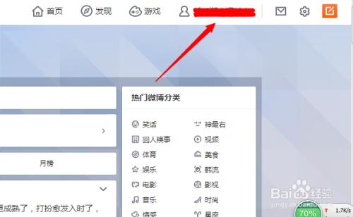 教你用邮箱申请新浪微博:[5]阅读和转发微博