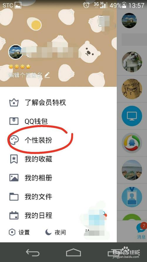 删除表情QQ手机宇智波鼬的表情包图片