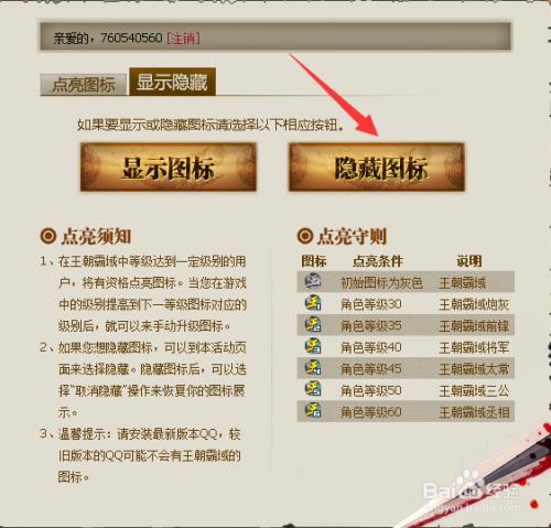 王朝霸域图标怎么点亮和熄灭