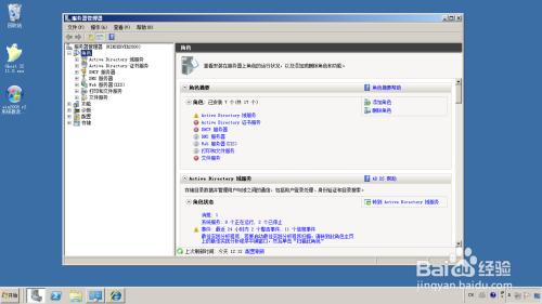 使用windows server 2008 r2如何停止dhcp服务器