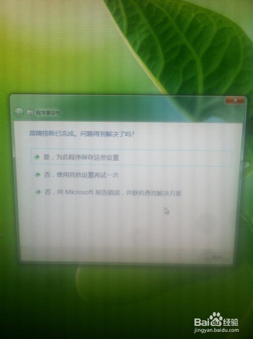 win7下解决autocad2007可安装出现管径兼容cad问题中图片