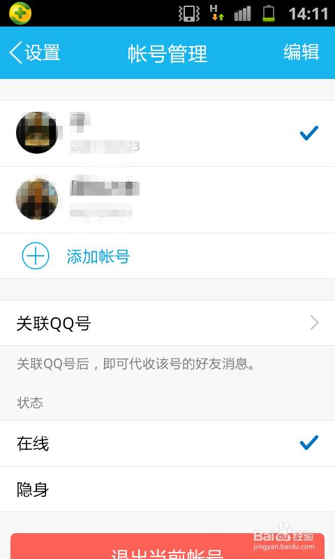 手机qq怎么切换账号登录