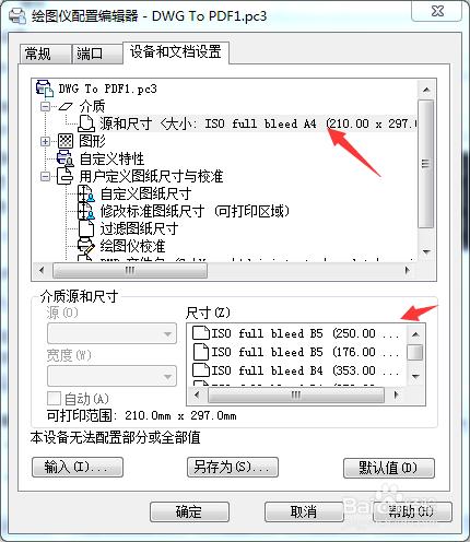 设置将CAD图纸1:1打印并PDFv图纸?为什么打开全不显示天正图纸图片