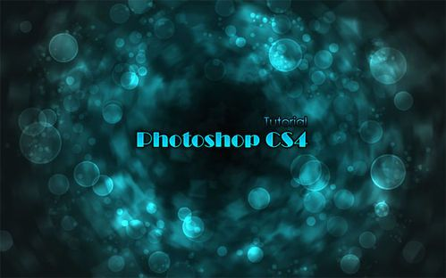 photoshop制作梦幻的青色光斑壁纸