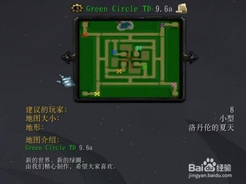 攻略循环圈v攻略0.99金币绿色战车创世攻略图片
