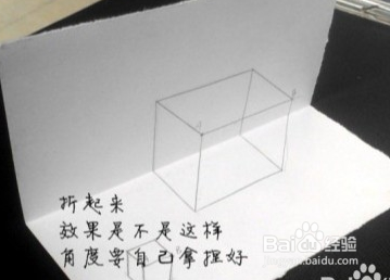 如何做折叠3d画图片