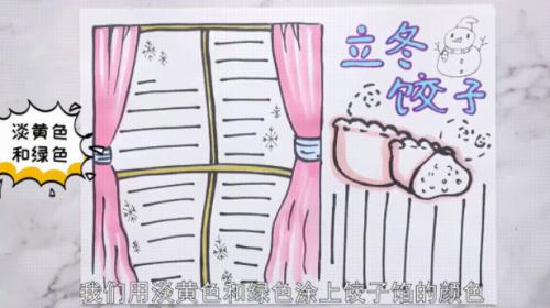 立冬饺子手抄报怎么做